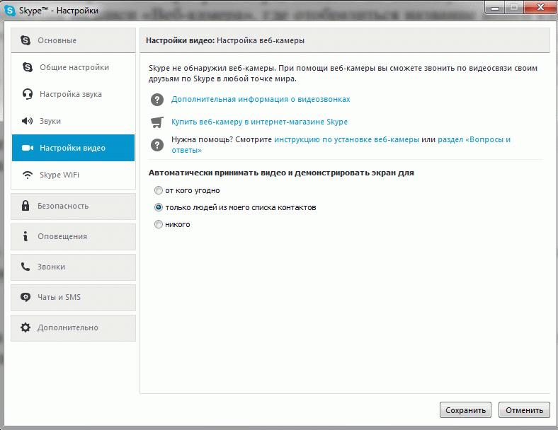 Как транслировать в скайп свой рабочий стол - настройки видео