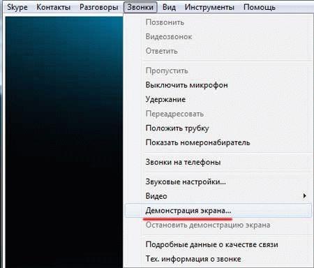 Реализация через skype трансляции экрана
