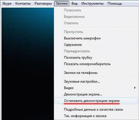 Если не включается в Windows 8 демонстрация через скайп - нужно ее остановить и запустить заново