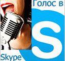 Как изменить голос в skype с помощью программ