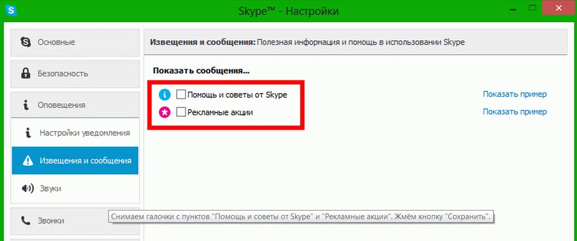 Отключаем рекламу в сообщениях скайпа