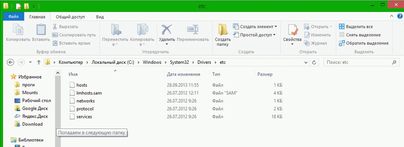 Отключаем в скайп рекламу через файлик hosts