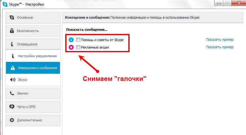 Как в настройках программы скайп отключить рекламу