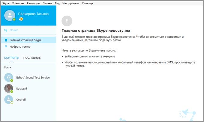 Результат хорошо проделанной работы - скайп без рекламы