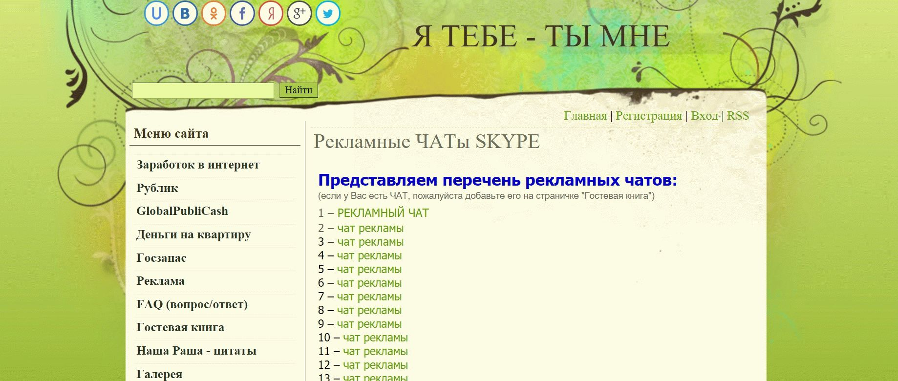 Выбор рекламных чатов для скайпа на сайте Я тебе - ты мне
