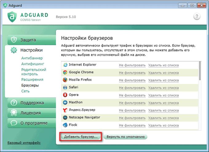 Отключаем рекламу в скайп с помощью Adguard