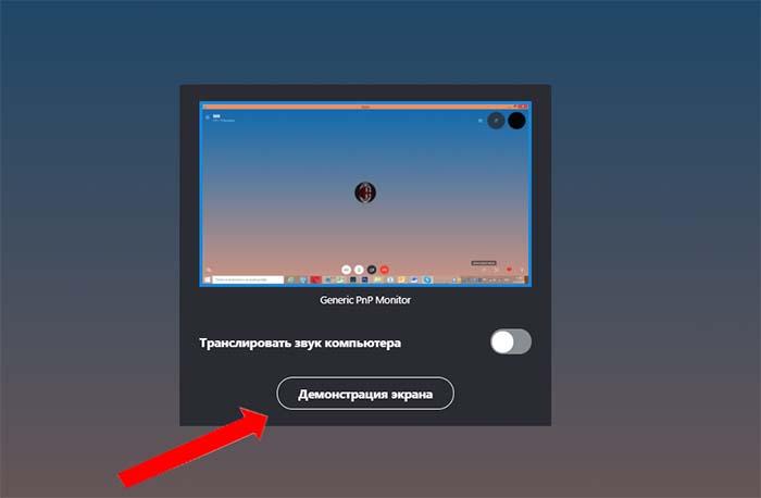 как в скайпе показать рабочий стол собеседнику