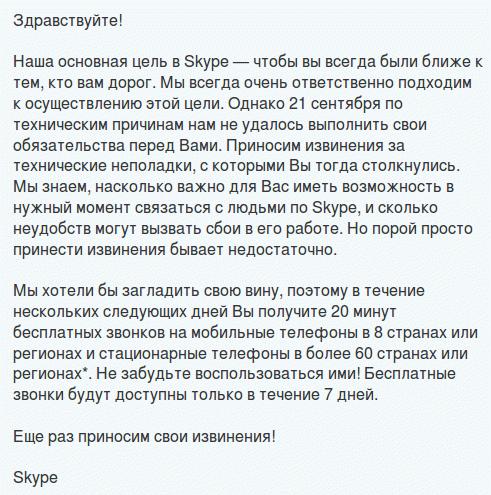 Письмо полученной от тех поддержки скайпа