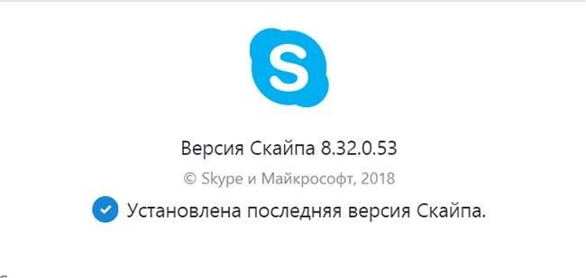 Версии скайпа