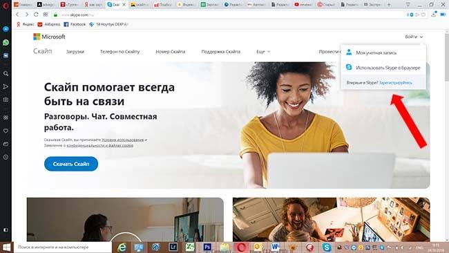 Регистрация аккаунта в skype