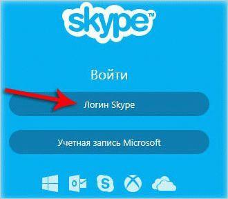 Вводим логин и пароль в скайпе для регистрации