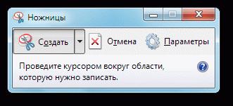как делать скрин в скайпе и исправить его при помощи ножницы