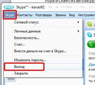 В меню программы скайп есть кнопка выход из программы