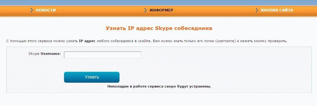 Существует сайт для узнавания ip по скайпу