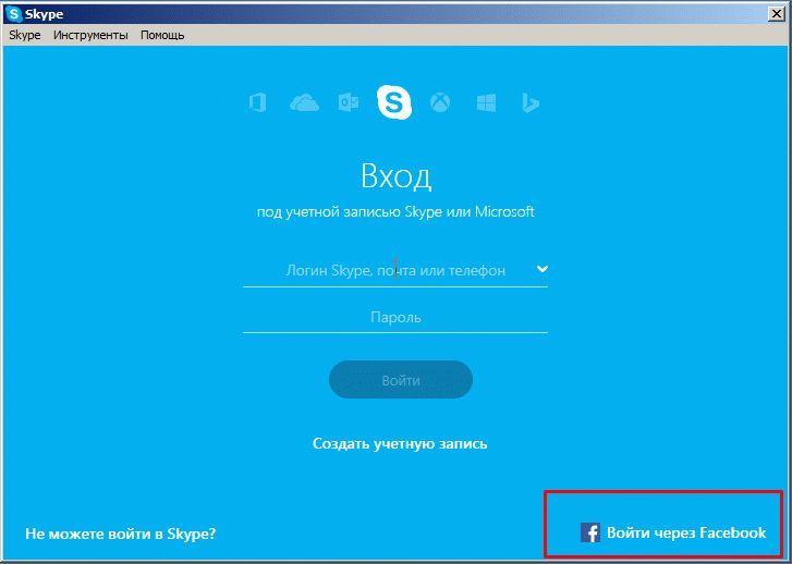 В скайп можно зайти используя фейсбук без регистрации