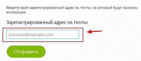 Запишите адрес электронной почты от скайпа