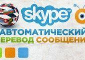 Как в skype сделать перевод с русского языка