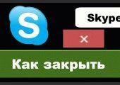Как сделать выход из skype на компе и прочих устройствах