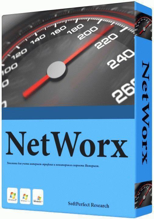 Программа Networx для определения трафика скайпа