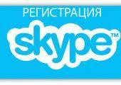 Все о регистрации в skype на всех устройствах