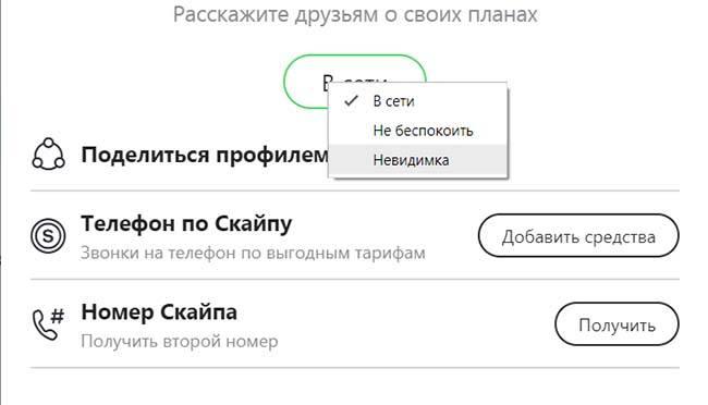 Статусы для скайпа