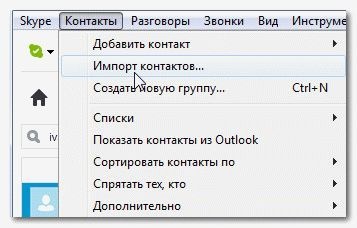 импорт контактов в скайп из файла - проще некуда
