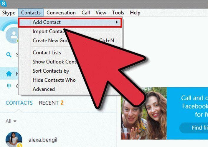 как добавить контакт в скайпе по логину