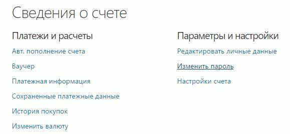skype com changepassword - выполняем все правильно