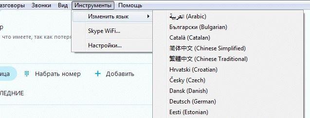 как перевести скайп на русский язык