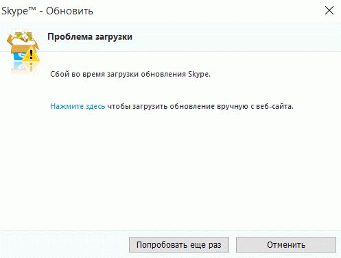 почему не обновляется скайп на windows 7
