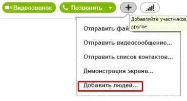 как в скайпе добавить человека в разговор также просто, как и контакты