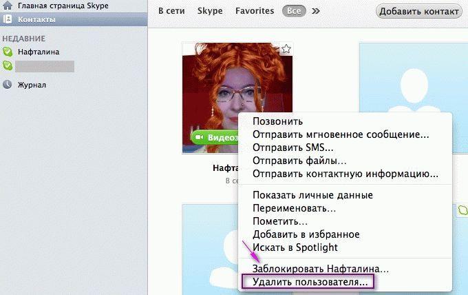 как удалить skype контакты из телефонной книги