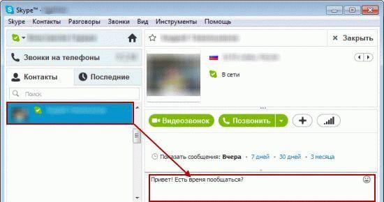 Картинки по запросу скайп Для переписки используется поле внизу