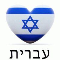 по скайпу можно выучить не только английский, иврит еще проще и легче