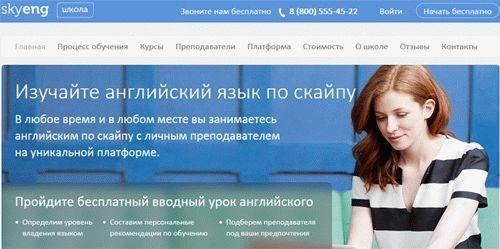 все о skyeng - полезный сервис для обучения английскому языку по скайпу