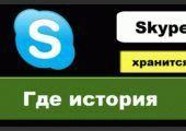 Где skype хранит историю переписки, фото, видео, файлы
