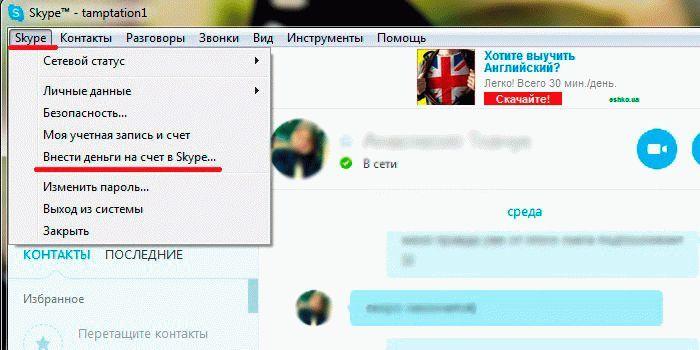 Мы знаем как внести деньги на скайп