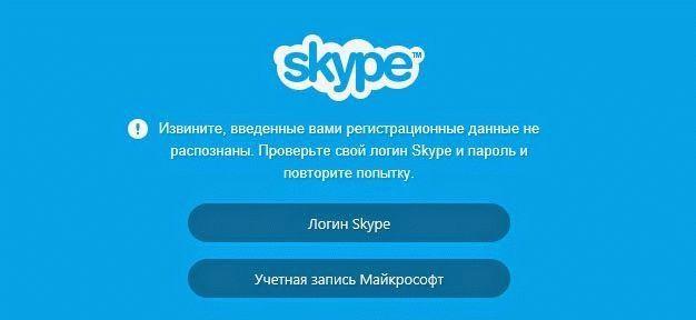 Почему скайп не распознает введенные регистрационные данные