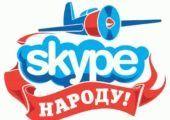 Установка полной версии skype, portable, проблемы установки