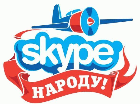Мы знаем как сделать установку скайпа простой и быстрой