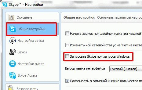 как убрать скайп из автозапуска в windows 7 - читаем