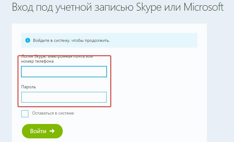 Вы можете запросто зайти в скайп на свою страницу