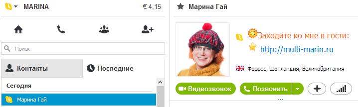 migayushhiy-status-v-skaype