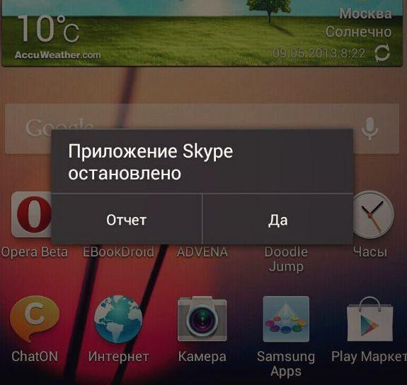 если вылетает скайп на андроид - не спешите удалять программу