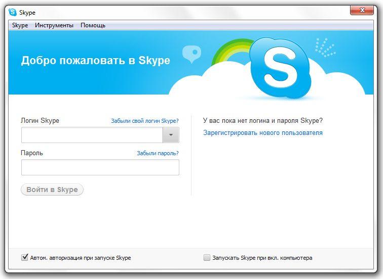 Скачать скайп на компьютер и зарегистрироваться