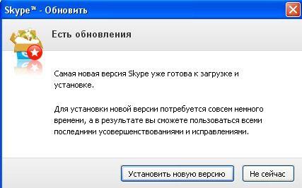Скачать обновление скайпа - читаем
