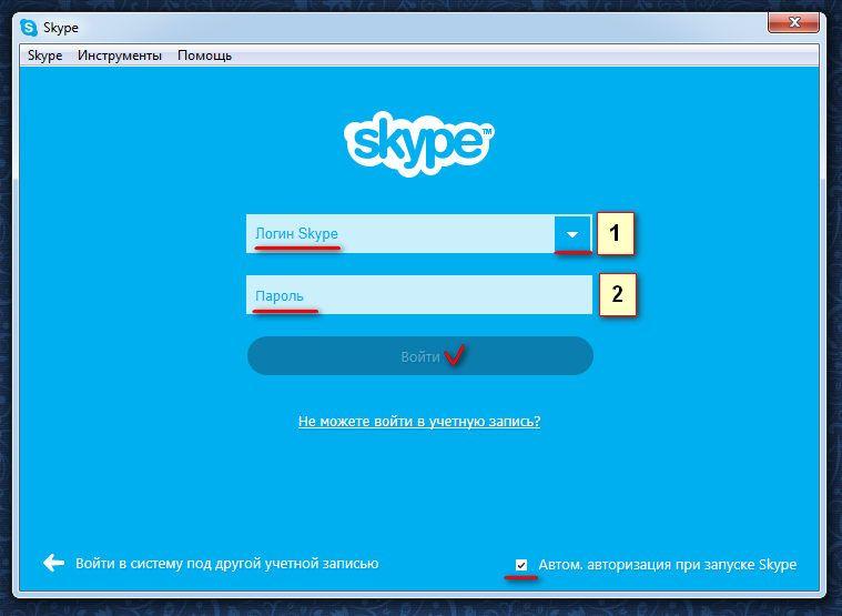 Мы вам расскажем как войти в skype