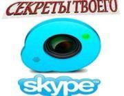 взлом skype, порт, пароль - все здесь, читаем и наслаждаемся