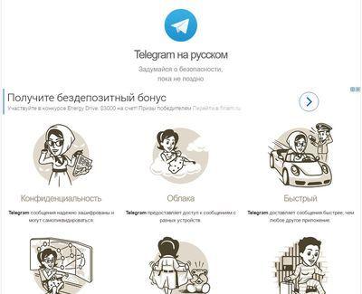 telegram не официальный сайт на русском есть