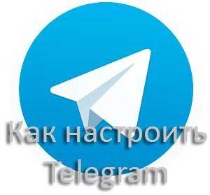 Мы узнали все фишки телеграмм и делимся с вами